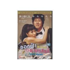 DVD) (PAL): Uhm Jung Hwa Kim Joo Hyuck, kang Suk Bum: Movies & TV