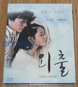 APRIL SNOW / Bae Yong Joon / KOREA ROMANCE BLU RAY SEALED