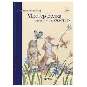 Belka znaet put k schastyu (9785910453092): M. Meshenmozer: Books