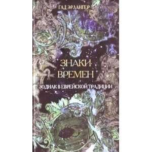 Znaki vremen. Zodiak v evreiskoi kulture: G. Erlanger: Books