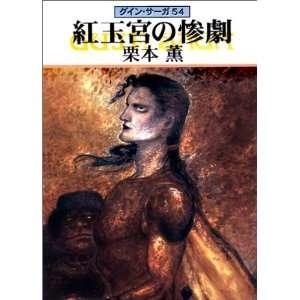 Guin Saga [Japanese Edition] (9784150305727): Kurimoto Kaoru: Books