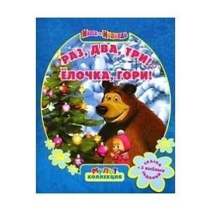Dp Bbm Masha N The Bearburn Masha and the Bear. / Raz, dva, tri