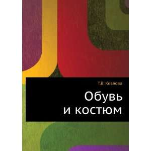 Obuv i kostyum (in Russian language): T.V. Kozlova: Books