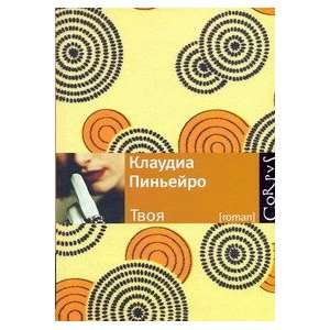 Tvoia (9785271254000) K. Pinero Books