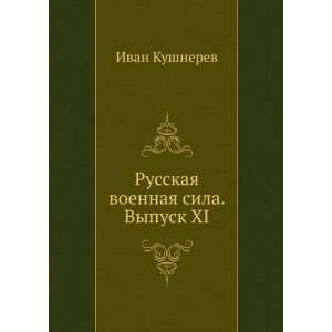 Russkaya voennaya sila. Vypusk IV (in Russian language