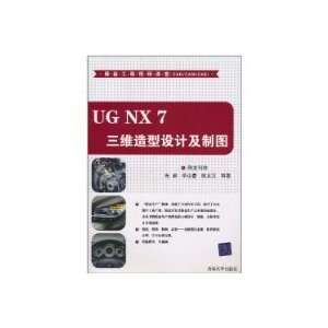 UG NX 7 three dimensional design and drafting