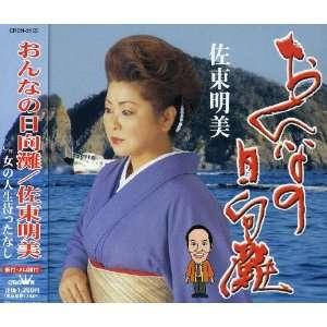 Onna No Hyuganada/Onna No Jinsei Mat Akemi Sato Music