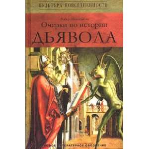 vv. / Une hisoire du diable XII XX siecle Rober Myushemble Books