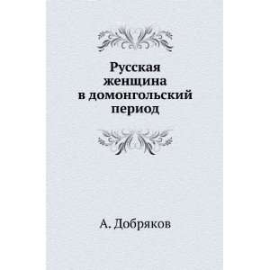 Russkaya zhenschina v domongolskij period. (in Russian