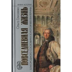 life of the nobility in the Golden Age of the Catherine the Great
