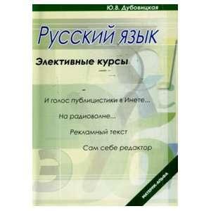 Russki yazyk. Elektivnye kursy (9785984660815): Yu. V