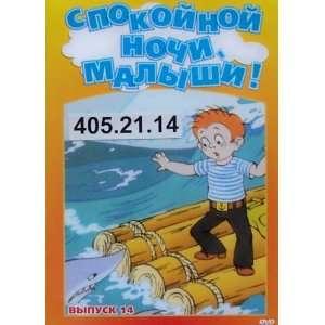 Russian Children PAL DVD 53 mulfilmy * d.405.21.14