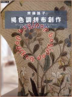 Japanese Craft Pattern Book Taupe Patchwork Bag Yoko Saito Chinese