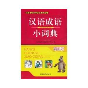 Little Dictionary of Chinese Idioms (latest edition