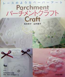 Parchment Craft   Paper Art/Japanese Paper Craft Pattern Book/211