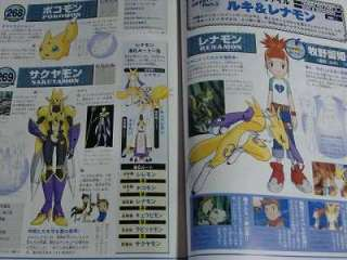 Digimon Tamers Anime Films Official Encyclopedia 6 OOP