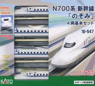 KATO 10 547 JR Shinkansen Bullet Train Series N700 Nozomi Basic 4