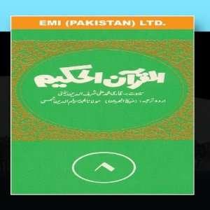 Al Quran Al Hakeem 8 Qari Mohammad Ali Sharf Ud Din