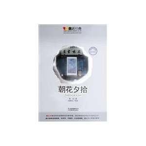Zhaohuaxishi (9787541542091) LU XUN ZHU ?RONG WEI DONG DAO DU Books