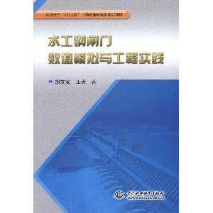 and Engineering Practice (9787508482620) HU YOU AN ?WANG MENG Books