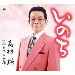 Takasugi Ken   Inochi [Japan CD] TKCY 99162 Takasugi Ken